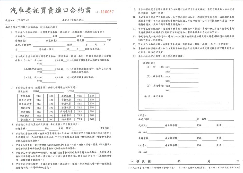 楷懿國際汽車官方網站 台南進口車   外匯車 - 安心認證